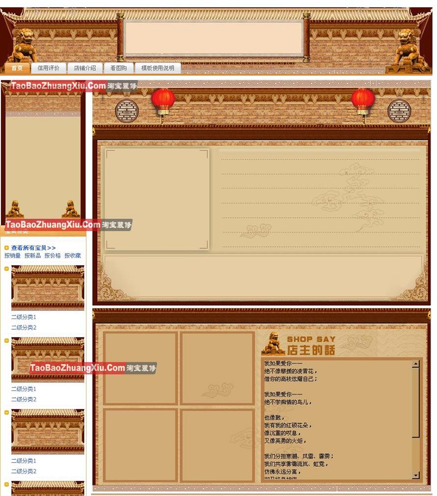 古典中国淘宝扶植版、旺铺全套模板