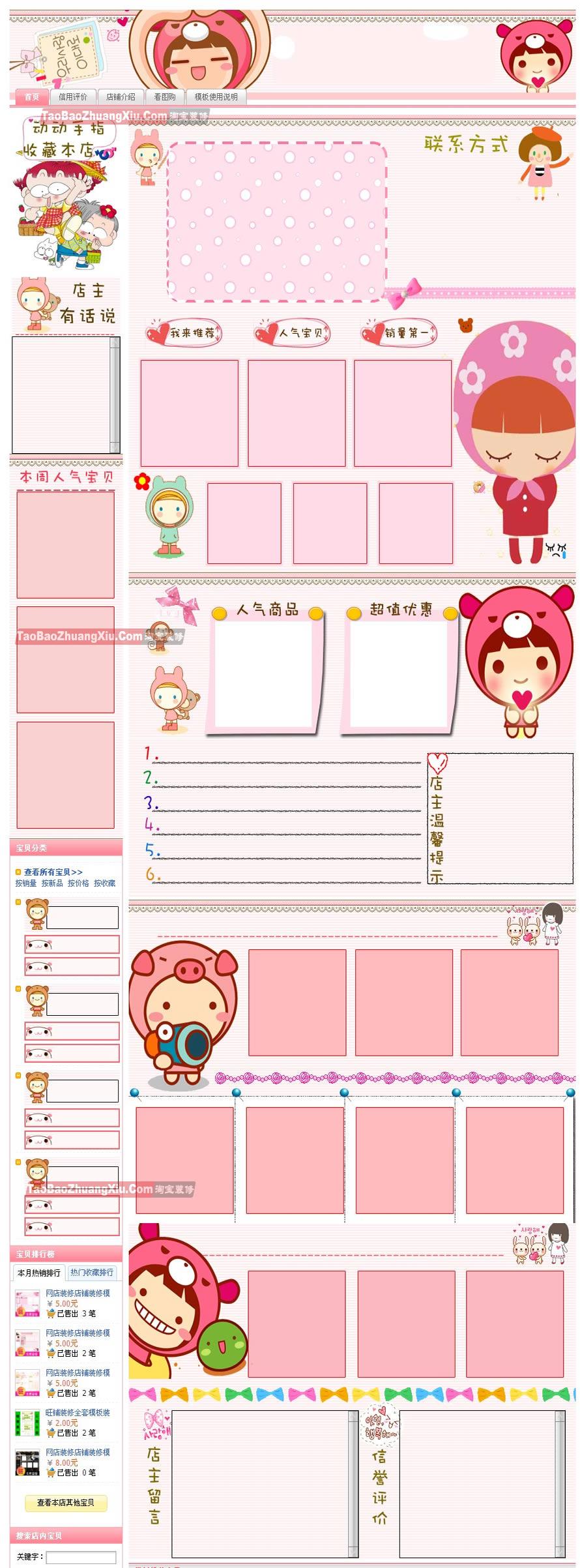 淘宝装修粉色可爱卡通淘宝网店模板